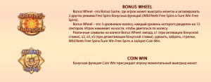 bonus wheel и coin win функции в слоте koi princess