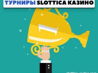 новые турниры Slottica казино