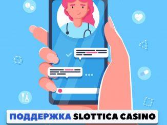 служба поддержки 24/7 slottica casino